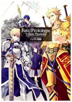 Fate/Prototype: Fragments of Blue and Silver