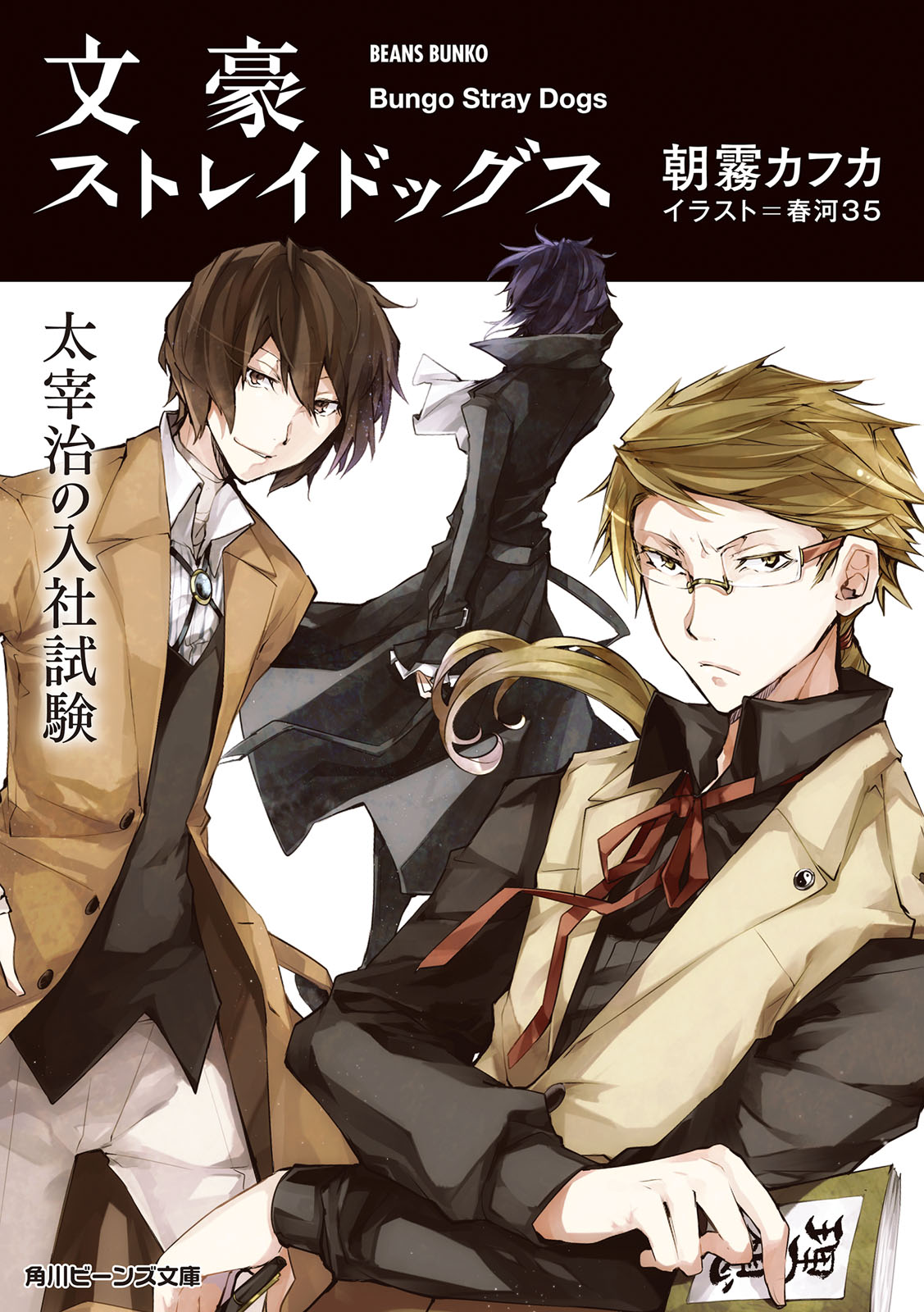 Bungo Stray Dogs