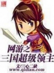 The Three Kingdoms Online Overlord