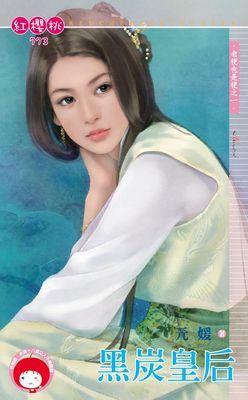 Read Dark Empress Novel Online Free - WuXiaLeague