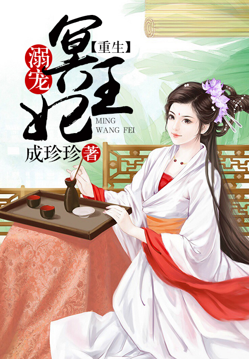 Read Reborn Spoiled Ming Wangfei Novel Online Free - WuXiaLeague